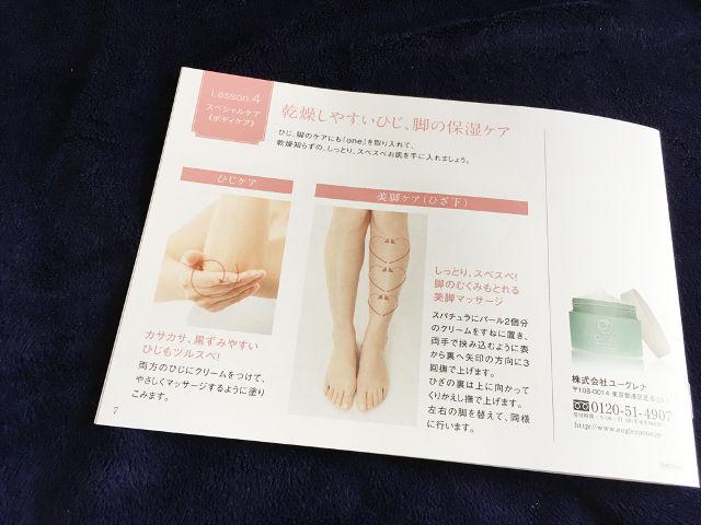 説明書のひじや脚のケア方法が書かれたページ