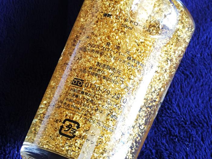優艶ゴールドローションのボトルの裏側成分表示箇所