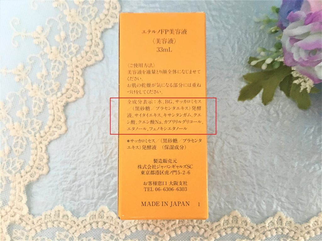 エテルノ美容液口コミ【成分表示がわかる部分】