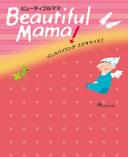 Beautiful Mama  インスパイリングエクササイズ2