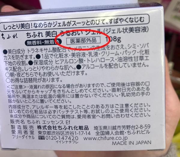 美白オールインワンゲルの医薬部外品表記