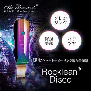 純金ウォーターピーリング複合美顔器 Rocklean Disco