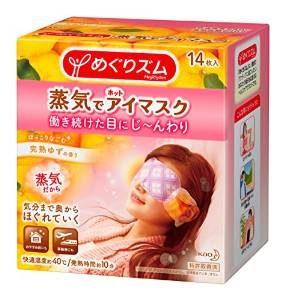 めぐりズム 蒸気でホットアイマスク 完熟ゆずの香り 14枚入(花王)