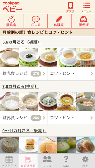 Cookpad ベビー(cookpad-baby Inc.)