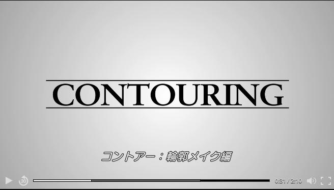コントゥアリングのメイク方法:動画