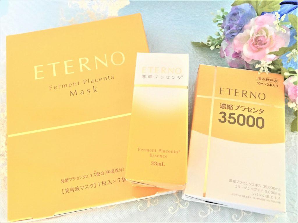 エテルノ美容液口コミ商材パッケージ1
