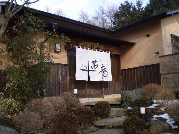 那須温泉 茜庵(栃木県)
