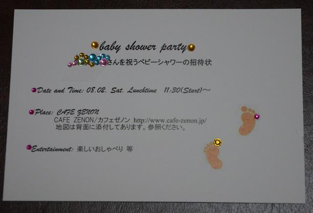 妊婦さんへの招待状