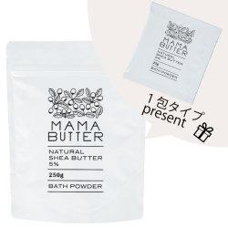 ママバター バスパウダー