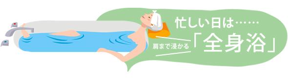 忙しい時は全身浴