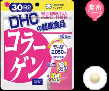 コラーゲン 30日分 (DHC)