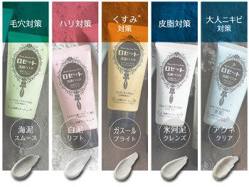 ロゼット洗顔パスタクレイシリーズ(ROSETTE/ロゼット)