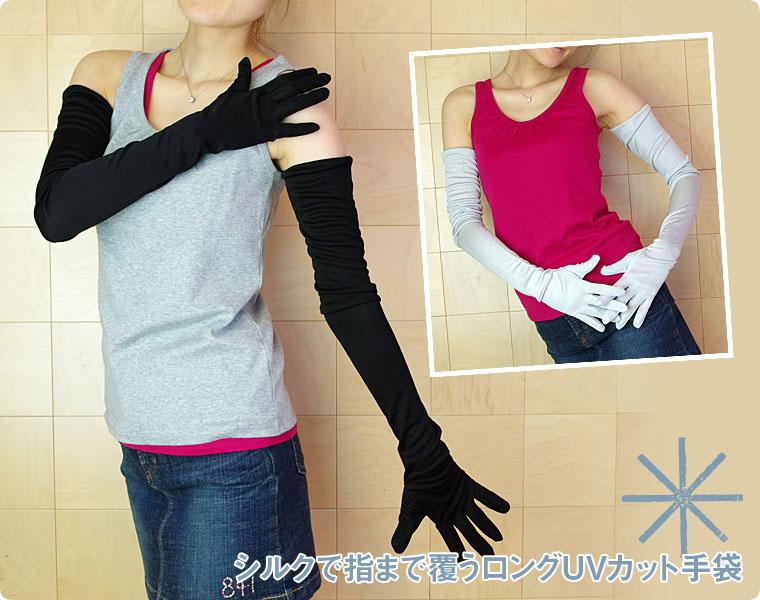 シルク製ロングUVカット手袋