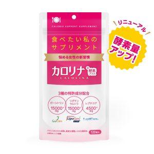 カロリナ酵素プラス(オデコマート)