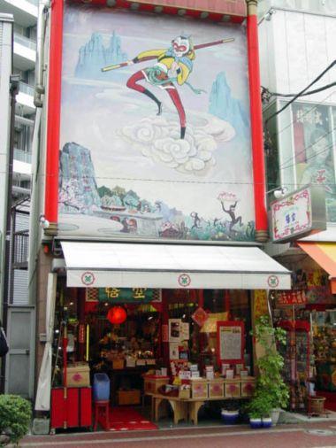 「悟空」の店舗外観