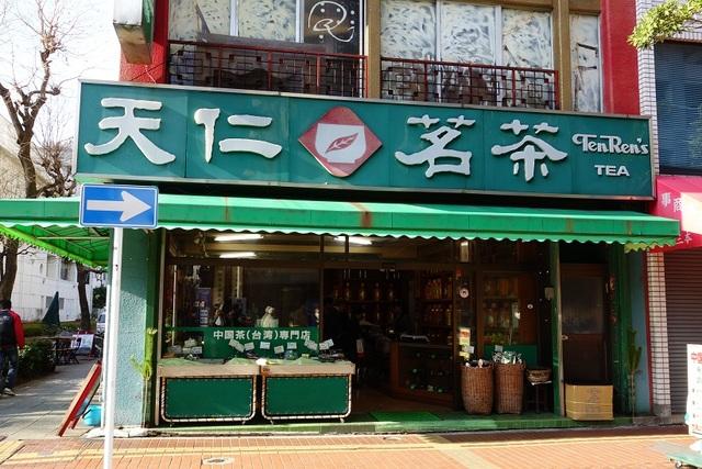 天仁茗茶 店舗外観