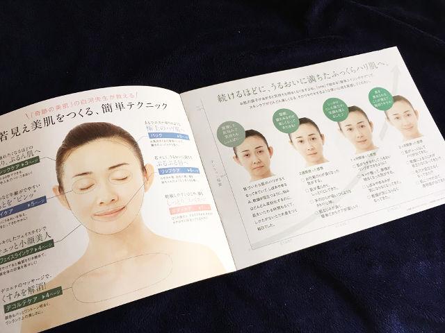 説明書に書かれている顔のケア方法