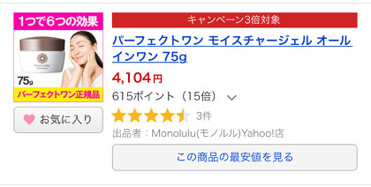Yahoo!ショッピングでのパーフェクトワンモイスチャージェルの値段