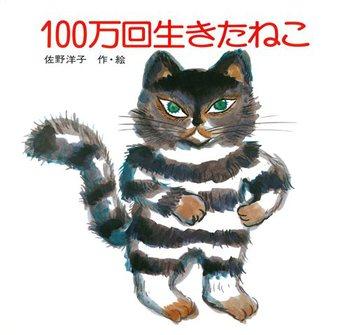 100万回生きたねこ 作:佐野 洋子