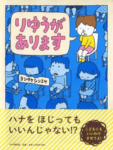 りゆうがあります 作:ヨシタケシンスケ