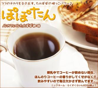 ノンカフェインたんぽぽコーヒー「ぽぽたん」