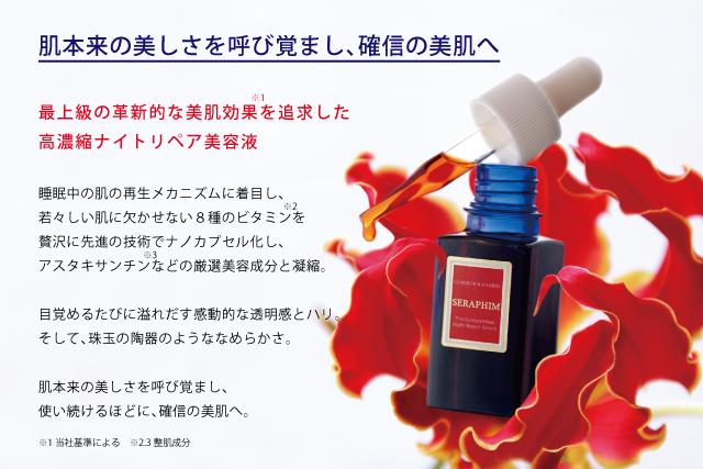 高濃縮ナイトリペア美容液「セラフィム」