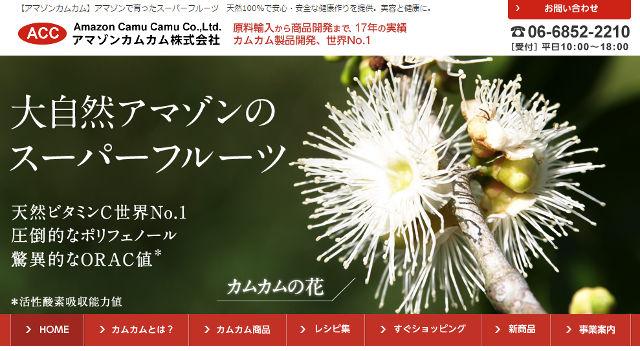 アマゾンカムカム株式会社ホームページ
