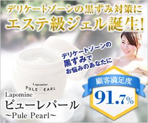 ピューレパール(withCOSME)