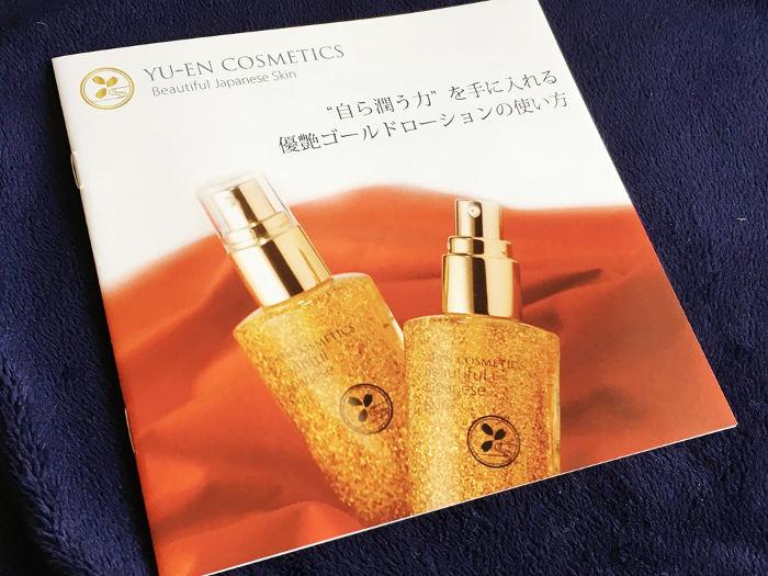 優艶ゴールドローションの付属説明書の表紙